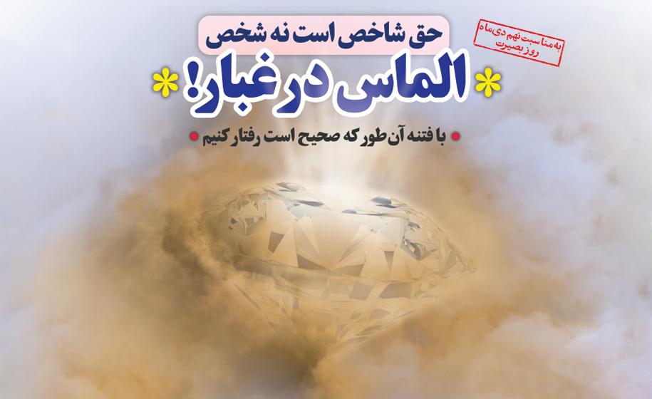 انتشار گلدسته «الماس در غبار!»+تصویر