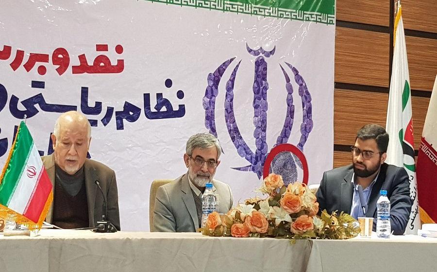 نشست دوم نقد و بررسی نظام ریاستی یا پارلمانی در ایران