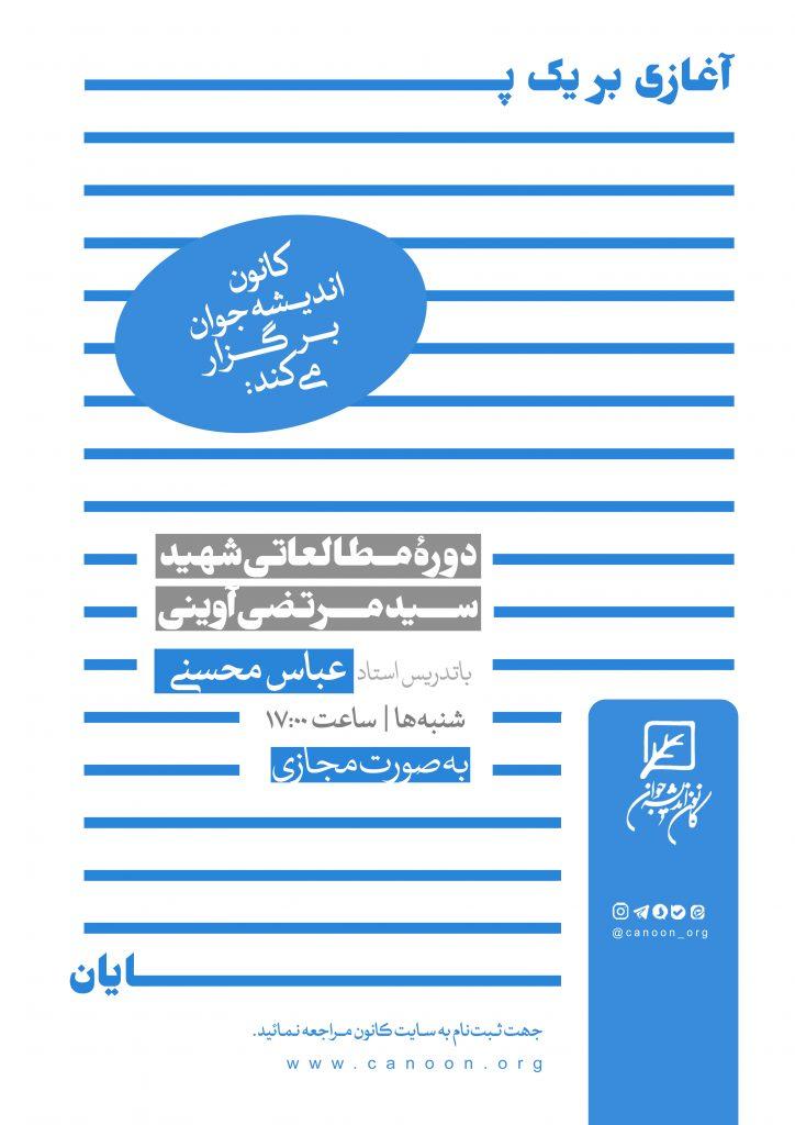 دوره مطالعاتی شهید سید مرتضی آوینی