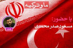 جریان اسلامی ترکیه با متفکرین ایرانی!
