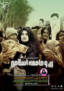 ملاحظات تمدنی در گفتمان پساانقلاب درباره زن