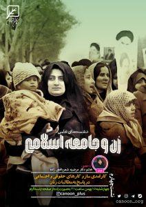 کارامدی ساز و کارهای حقوقی و اجتماعی درپاسخ به مطالبات زنان