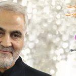 شهید سلیمانی شخصیت کارگزار تمدن نوین اسلامی