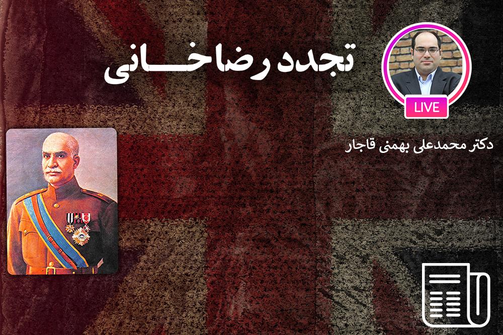نیروهای محلی انگلیس، مبتکر کودتای سوم اسفند