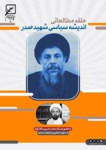 ثبت نام حلقه مطالعاتی اندیشه سیاسی شهید صدر