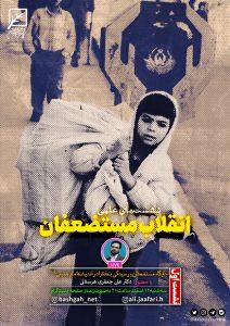 نشست اول : جایگاه مستضعفان و رسیدگی به فقرا در اندیشه امام خمینی (ره)