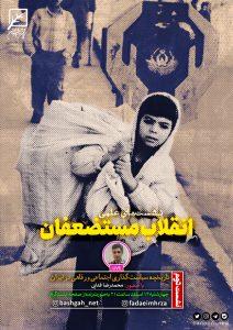 نشست دوم : تاریخچه خدمات اجتماعی در ایران