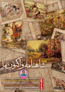 نشست دوم : امتداد هویت ایرانی در بستر ادبیات با نگاهی به شاهنامه