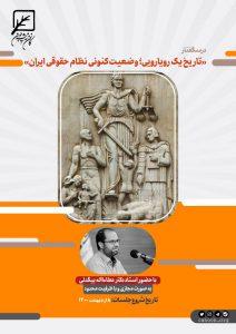 درسگفتار « حقوق مدرن و وضعیت کنونی نظام حقوقی ایران»