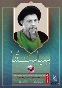 نشست دوم : بررسی نقش شهید صدر در تدوین قانون اساسی جمهوری اسلامی