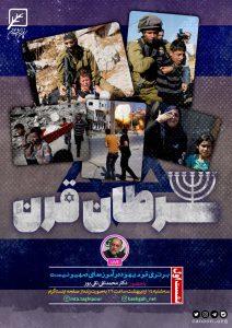 نشست اول : برتری قوم یهود در آموزه های صهیونیست