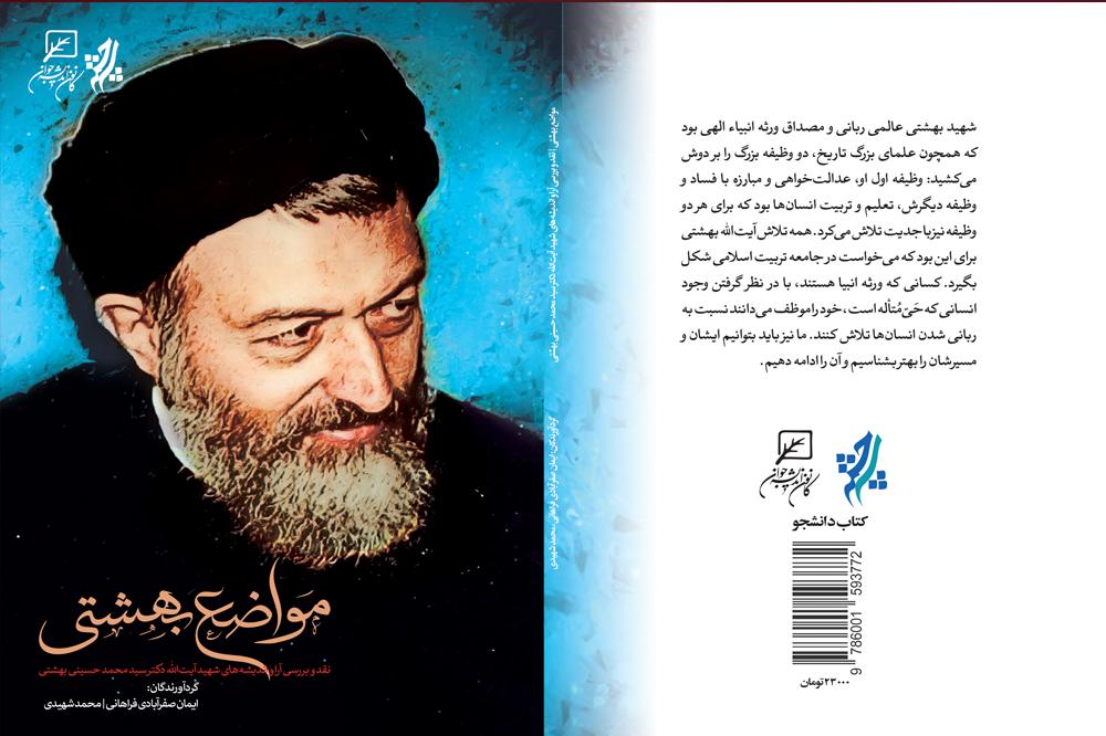 انتشار کتاب مواضع شهید بهشتی