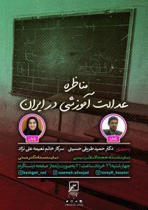 گفتگوی زنده عدالت اجتماعی در ایران