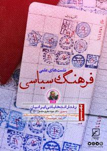 نشست سوم : رفتار انتخاباتی ایرانیان