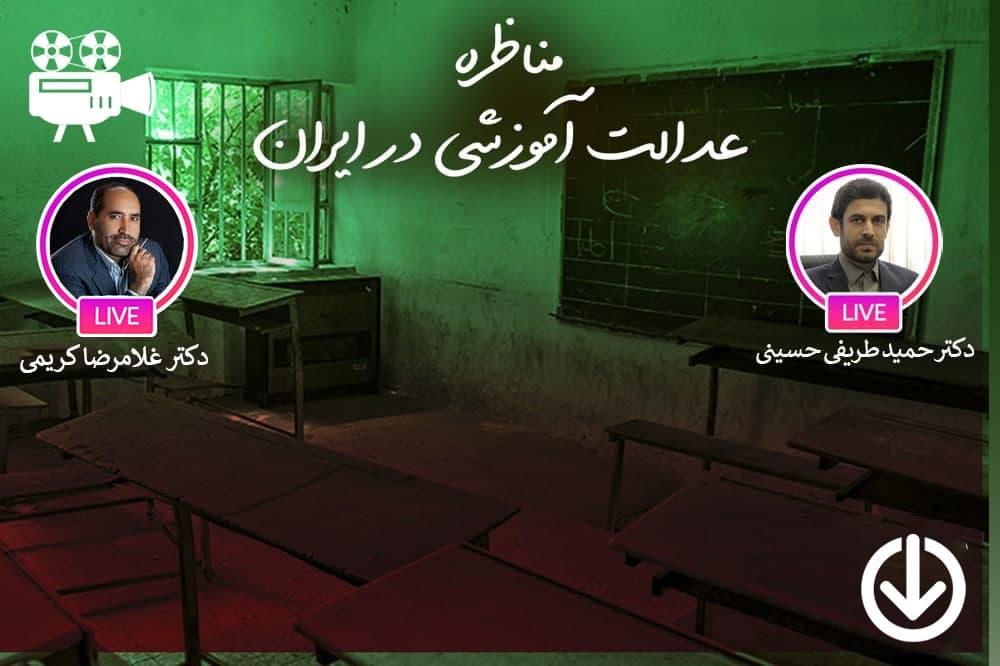 عدالت آموزشی در ایران