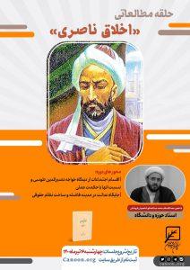 ثبت نام حلقه مطالعاتی اخلاق ناصری