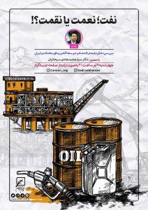 گفتگوی زنده اقتصاد نفتی