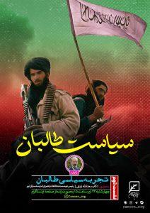 نشست دوم : تجربه سیاسی طالبان
