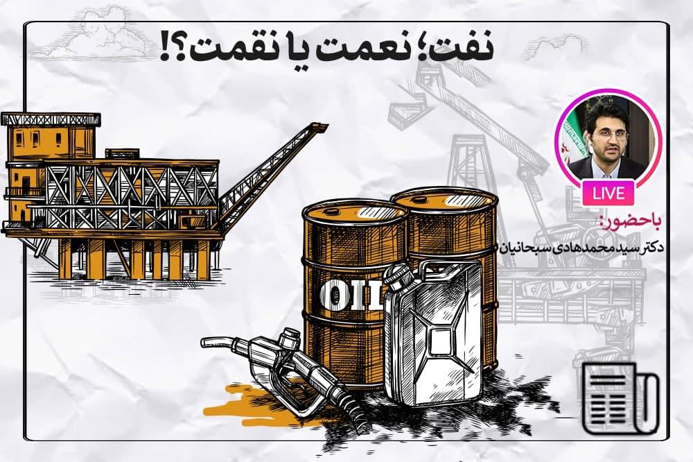 وابستگی نفتی یک مشکل تاریخی است