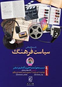 نشست دوم : نسبت دولت با حوزه کتاب و نشر