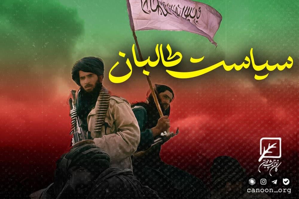 گفتگو های زنده سیاست طالبان