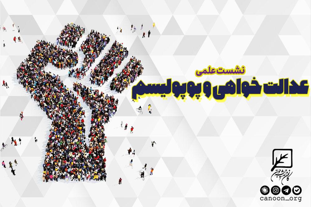 گفتگوی زنده عدالت خواهی و پوپولیسم