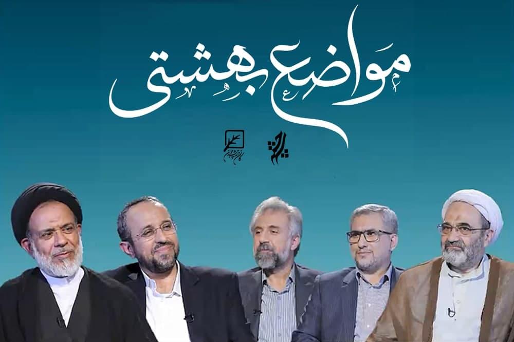 برنامه مواضع بهشتی ؛ نقد و بررسی آراء و اندیشه های شهید بهشتی