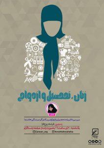 گفتگوی زنده زنان، تحصیل و ازدواج