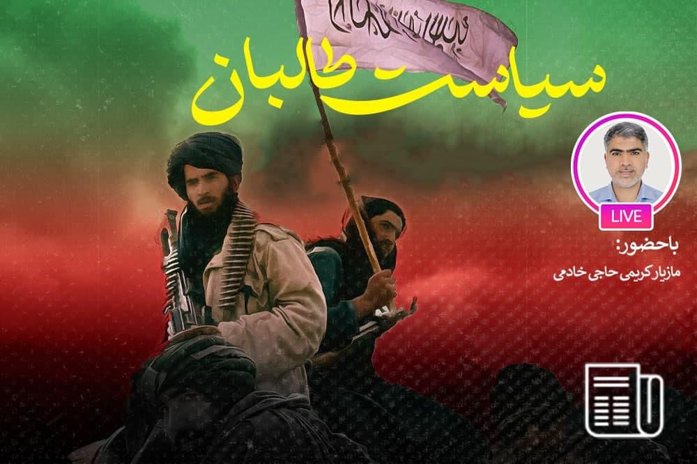 طالبان امروز تهدیدی جدی برای آمریکا است