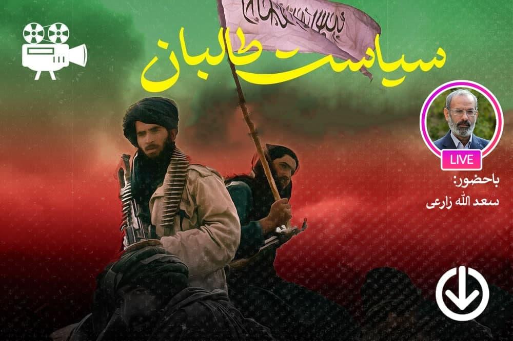 تجربه سیاسی طالبان