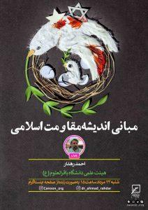 گفتگوی زنده مبانی اندیشه مقاومت اسلامی