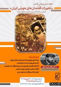 ثبت نام حلقه متن خوانی کتاب «تطورات گفتمانهای هویتی ایران»