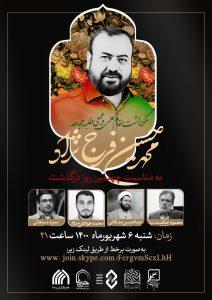 نکوداشت علمی و عملی مرحوم محمد حسین فرج نژاد