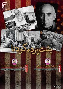 گفتگو های زنده پشت پرده کودتا