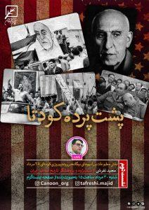 نشست دوم : نقش رسانه ها در کودتای مرداد