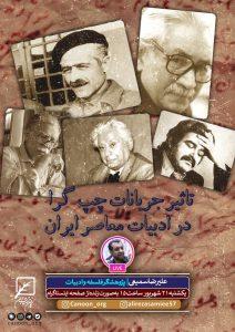 گفتگوی زنده تأثیر جریانات چپ گرا در ادبیات معاصر ایران