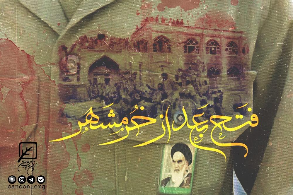نشست مجازی فتح بعد از خرمشهر