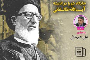 فراخوان طالقانی به دموکراسی شورایی و آزادی توحیدی