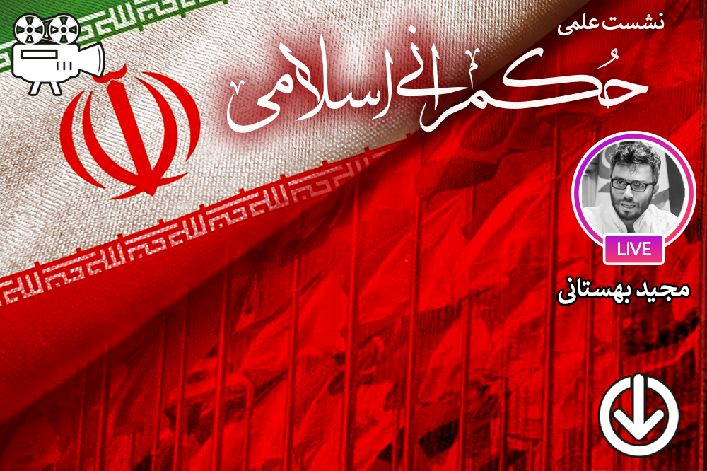 مبانی حکمرانی سیاست خارجی جمهوری اسلامی ایران