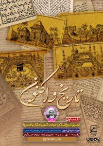 نشست اول : تطبیق تاریخ اسلام با حوادث اکنون؛ امکان یا امتناع؟